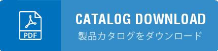 カタログダウンロード