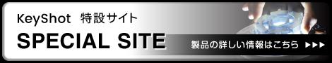 KeyShot 特設サイト